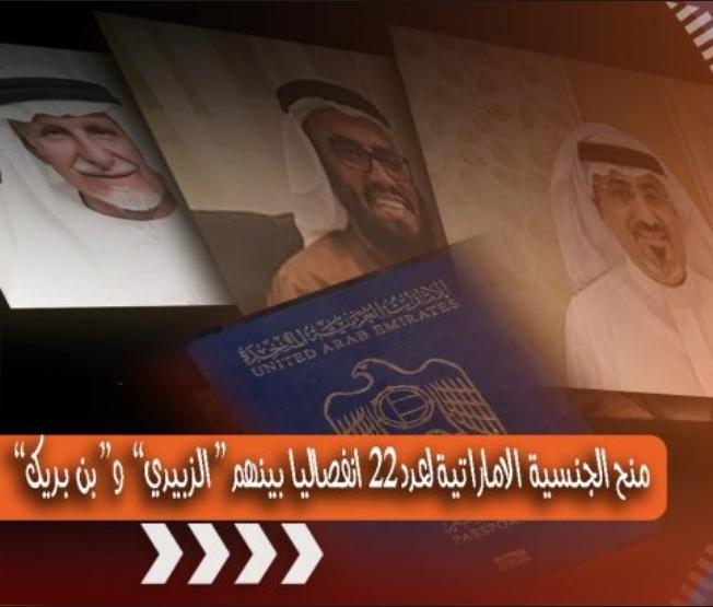ابو ظبي تجنس 22 يمنيا ابرزهم رئيس مايسمى بالمجلس الأنتقالي لهذا السبب