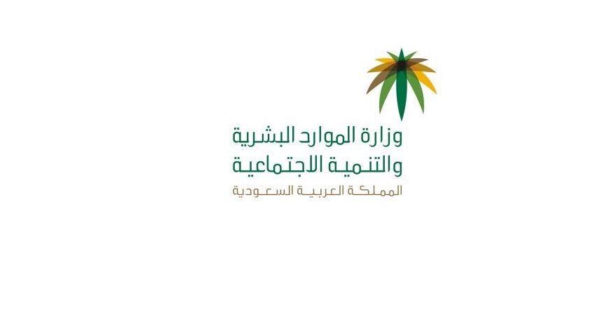 عاجل الإعلان عن سعودة 9 أنشطة تجارية في المملكة ابتداء من اليوم